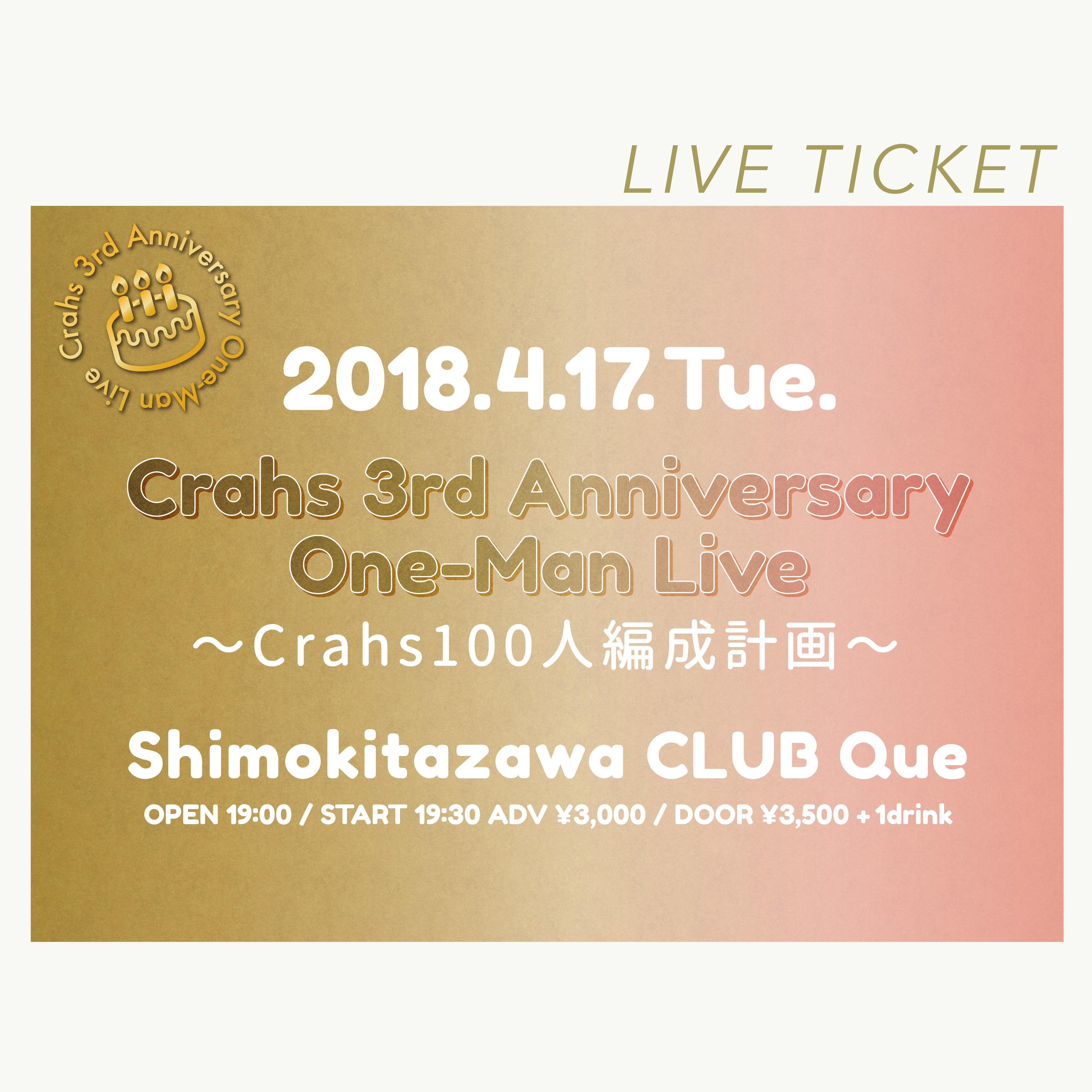 【ライブチケット】2018.4.17(火)下北沢CLUB Que「Crahs 3rd Anniversary One-Man LIVE~Crahs100人編成計画~