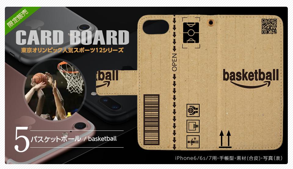 ダンボール風素材シリーズ「バスケットボール」 iPhone6/iPhone6s/iPhone7対応!手帳型ケース(横開き)