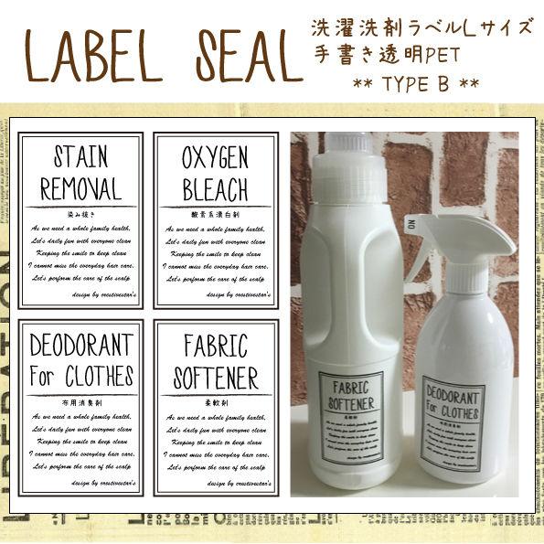 洗濯洗剤ラベル(Lsize)手書き風  typeB 透明PET(SL11B)