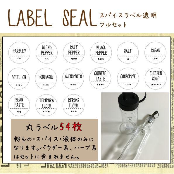 スパイスラベル透明PETフルセット54枚(OL05T)