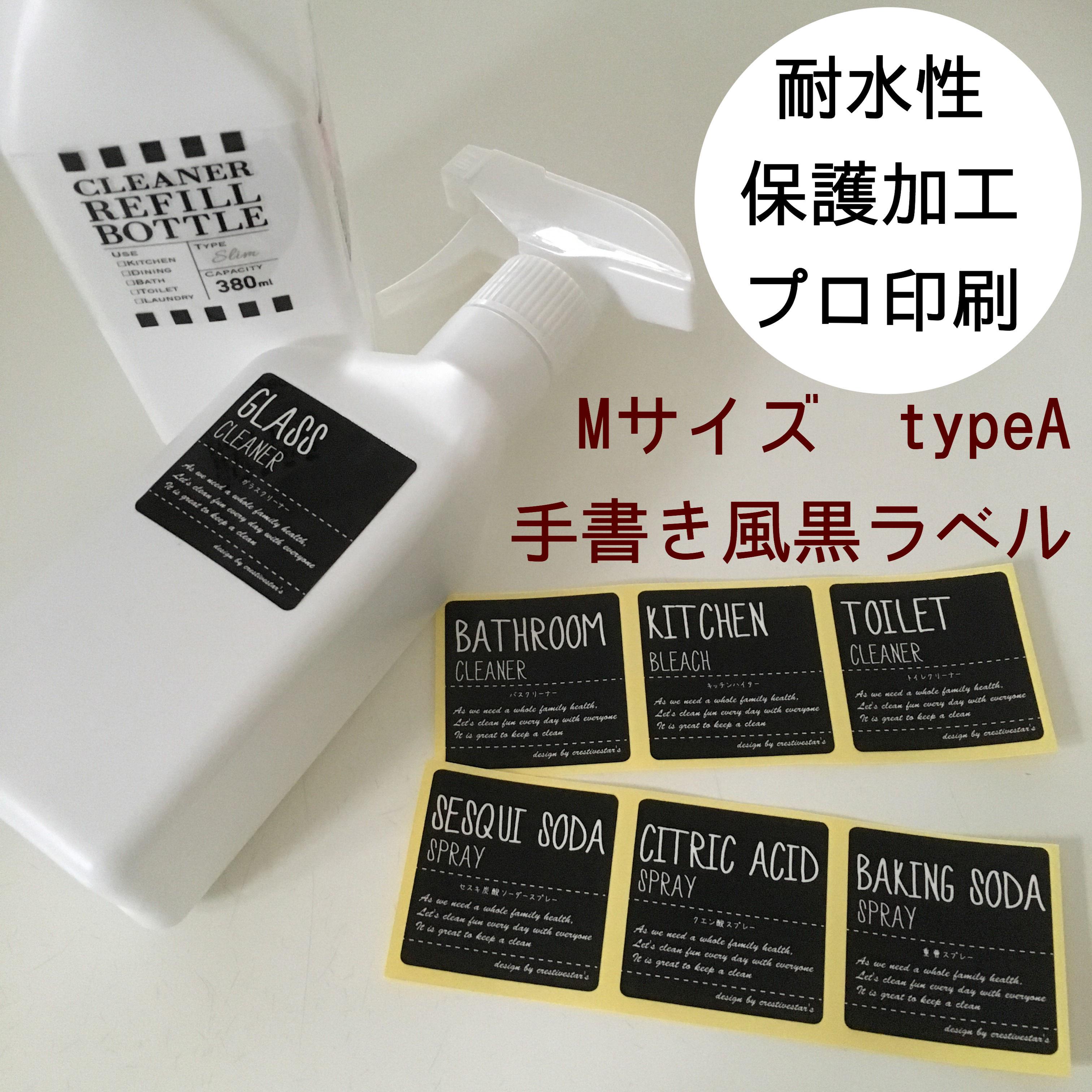 ≪手書き風≫お掃除ラベル(Msize) TypeA黒ラベル