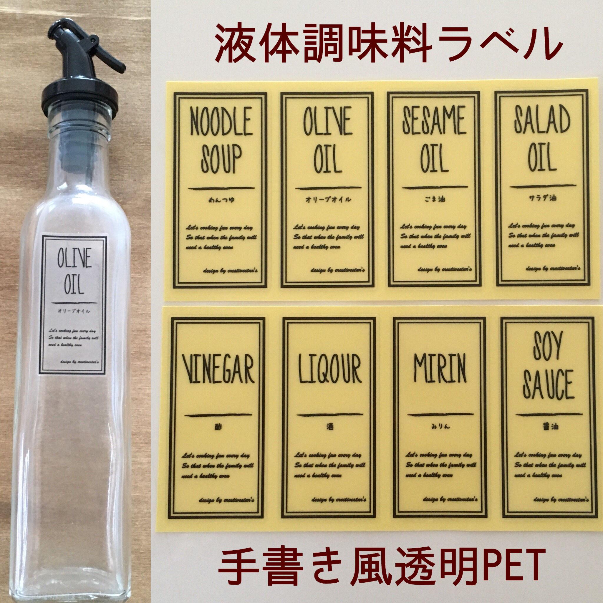 【限定】液体調味料ラベルフランフランサイズTypeC手書き風透明PET