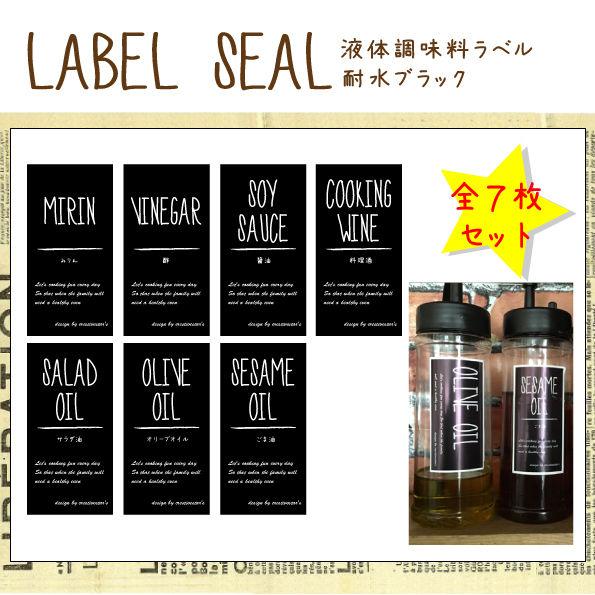 調味料ラベルブラック(OL01B)