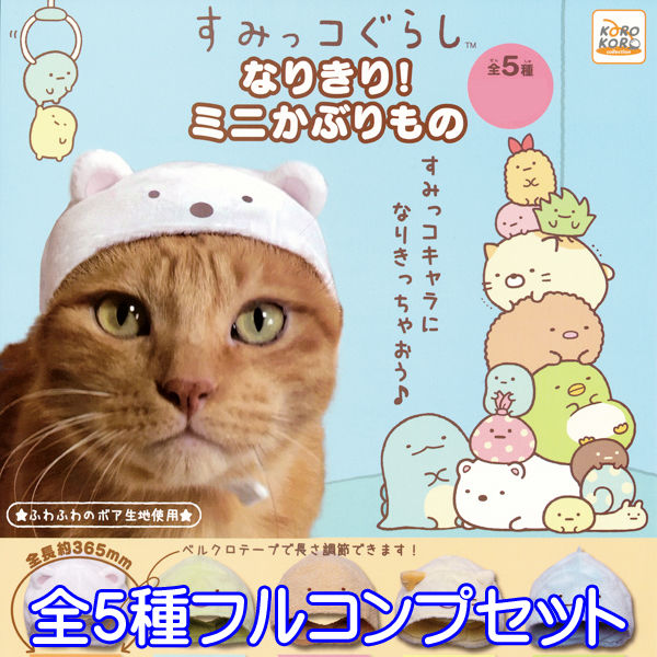 すみっコぐらし なりきり!ミニかぶりもの コスプレ グッズ ペット 猫 ネコ ねこ ガチャ システムサービス(全5種フルコンプセット)