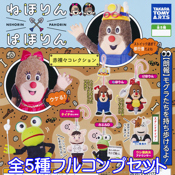ねほりんぱほりん 赤裸々コレクション Eテレ フィギュア グッズ ガチャ タカラトミーアーツ(全5種フルコンプセット)