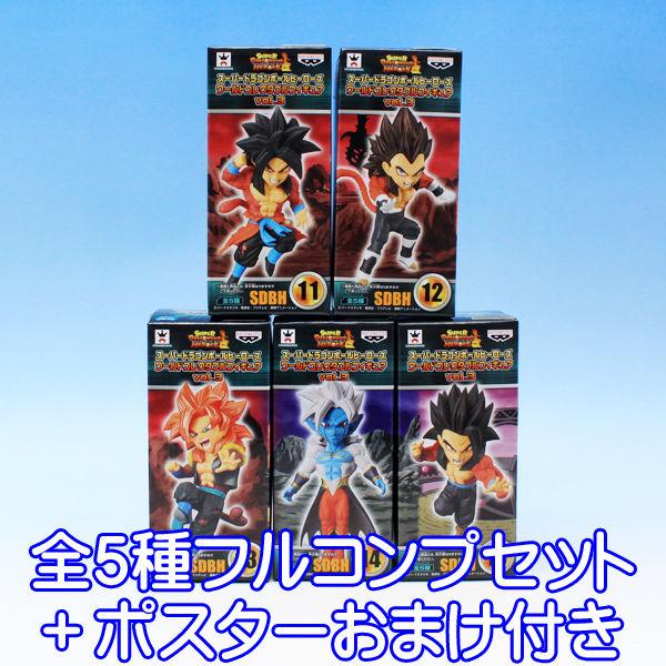 スーパードラゴンボールヒーローズ ワールドコレクタブルフィギュアvol.3 フィギュア DRAGON BALL グッズ バンプレスト(全5種フルコンプセット+ポスターおまけ付き)