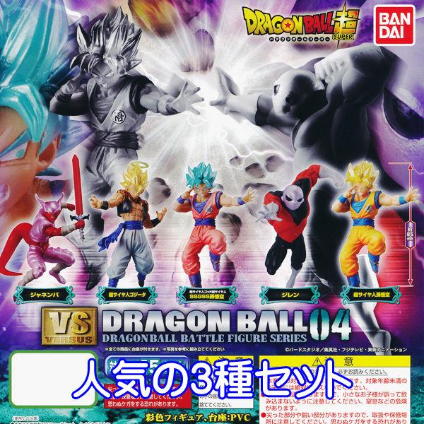 ドラゴンボール超 VS ドラゴンボール04 フィギュア アニメ グッズ ガチャ バンダイ(人気の3種セット)