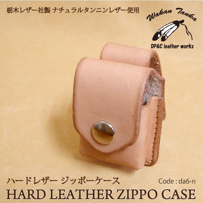 本牛革 ZIPPOケース(ジッポー入れ)本ヌメ革 栃木レザー使用da6-n