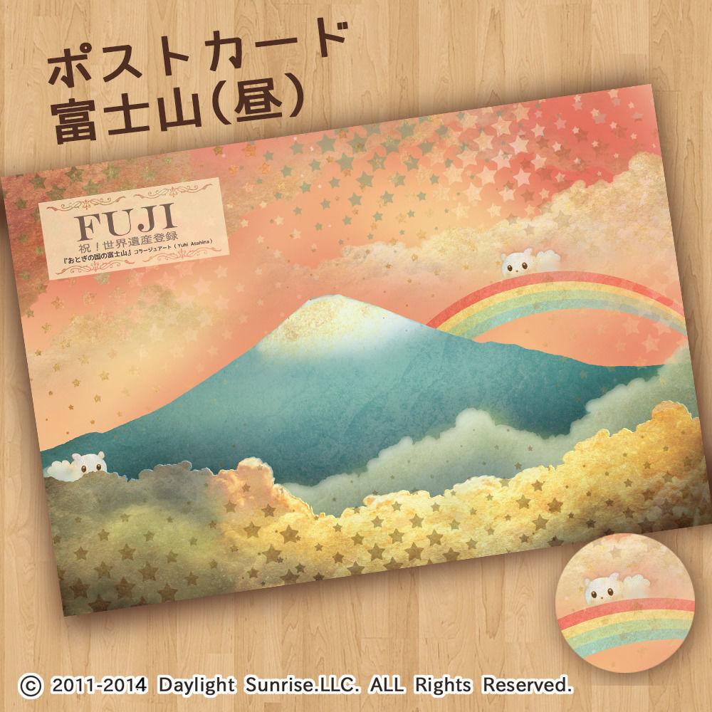 ポストカード007:富士山(昼)