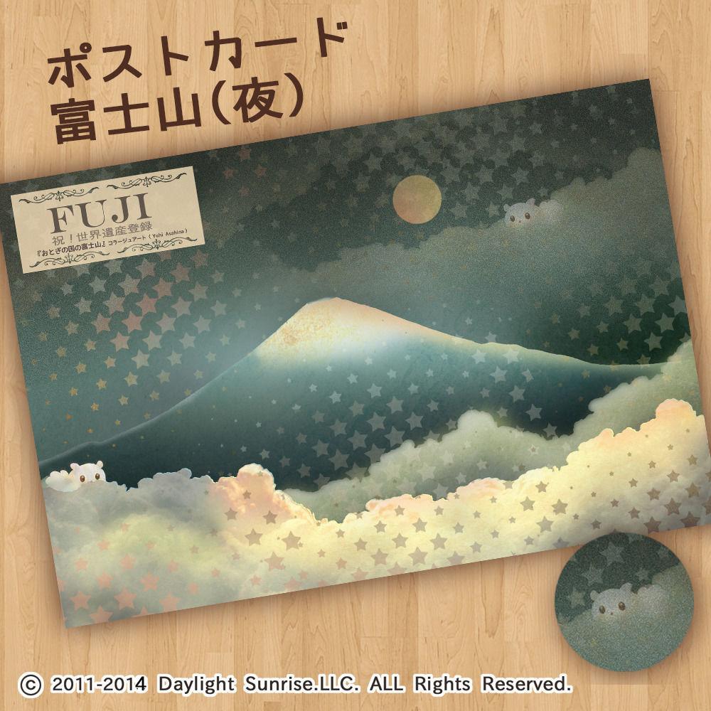 ポストカード08:富士山(夜)