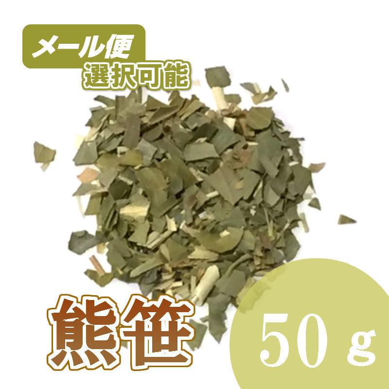 熊笹 50g