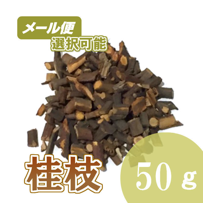 桂枝 50g
