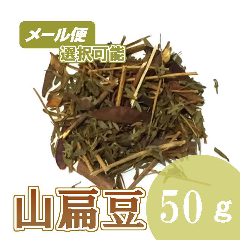 山扁豆 50g