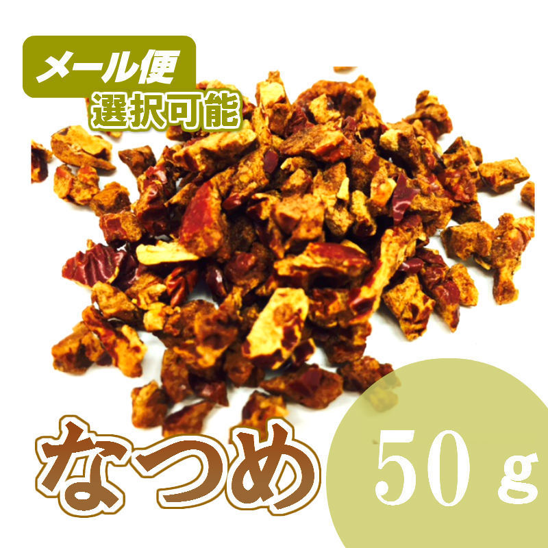 なつめ(刻) 50g