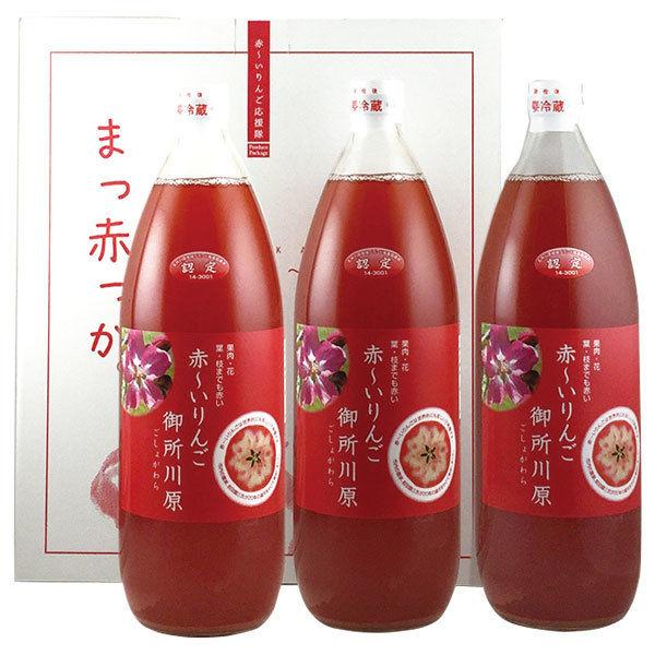 中まで赤~いりんごジュース 大瓶1000ml?3