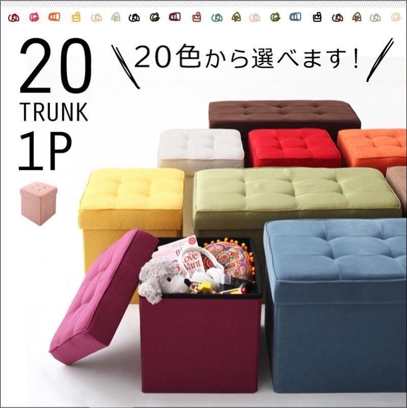20色から選べる、折りたたみ式収納スツール【TRUNK】トランク 1P
