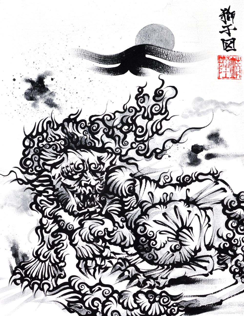 獅子図(木全 靖陛)