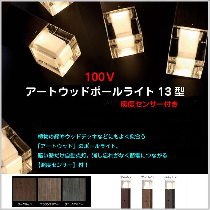 【100V アートウッドポールライト】<照度センサー付> 13型 (全3色)TK-P907