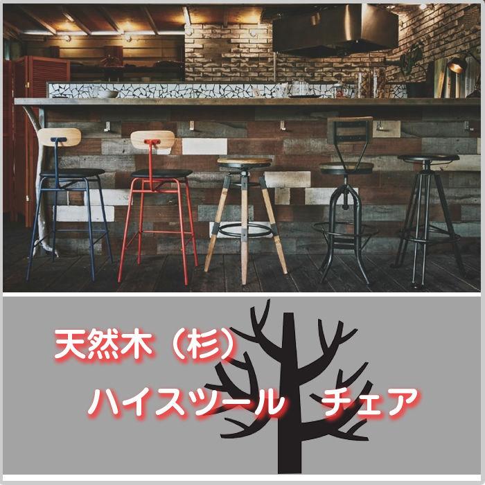 【Azumaya 東谷】ハイスツール 昇降機能 椅子 天然木(杉) AZ2-55