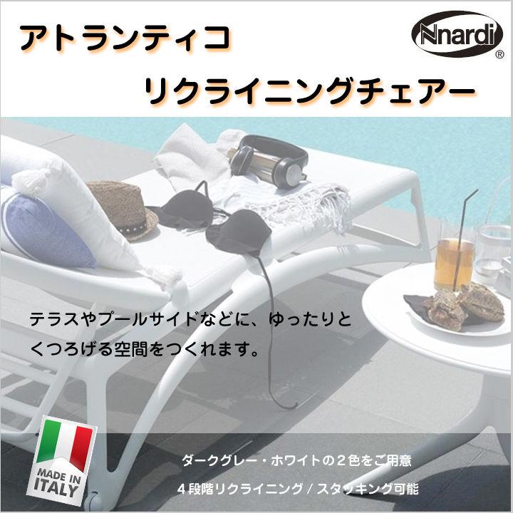 【Nardi ナルディ】アトランティコ リクライニングチェア【全2色】TK-p1179