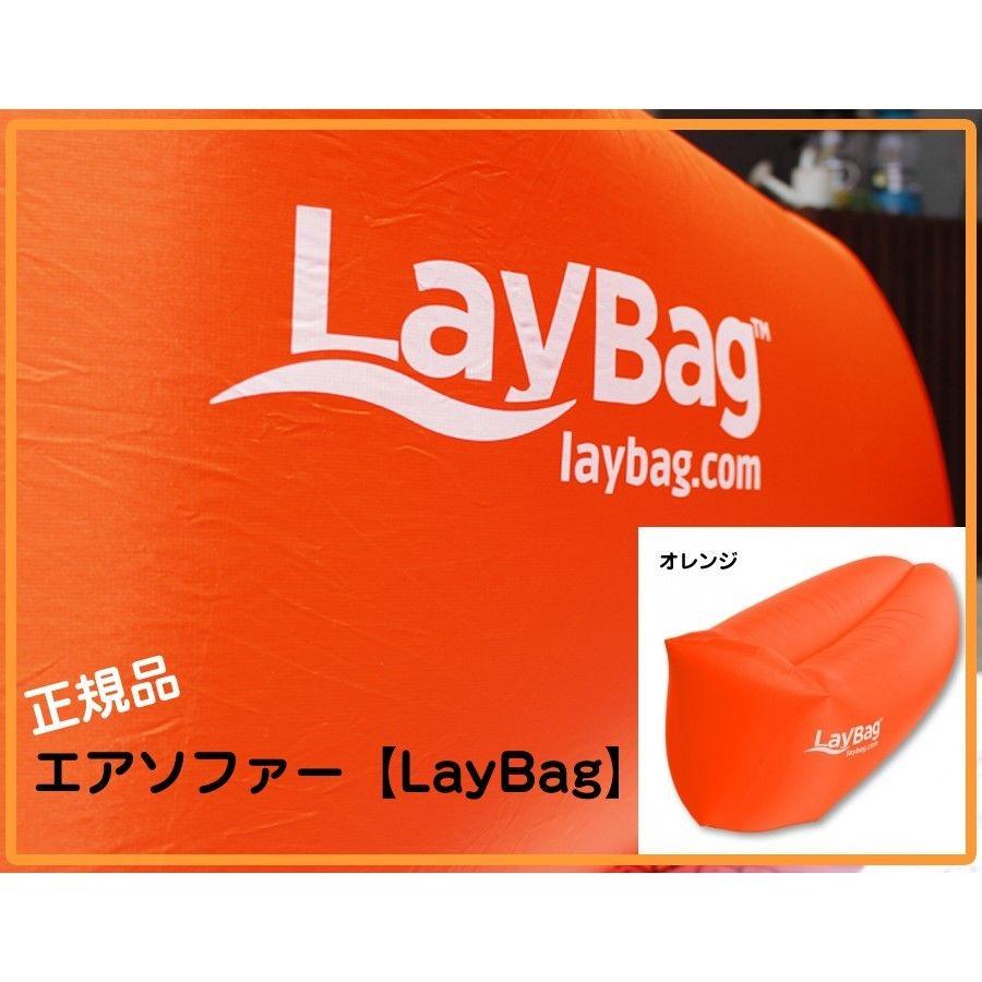 【レイバッグ LayBag】エアソファ アウトドア【全11色】
