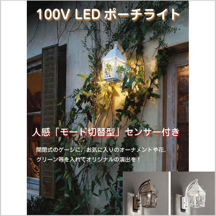 【100V人感センサー付 LEDポーチライト】ケージ(鉄錆色)YT-P203