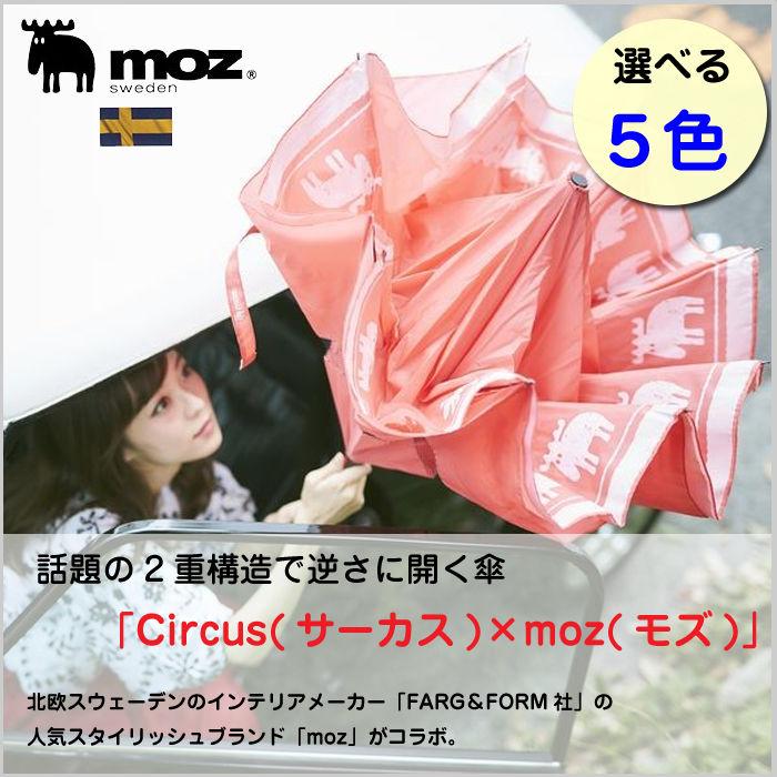 【二重傘 Circusサーカス】moz モズ 逆さ傘 二重構造  防水  撥水  自立 (全 5色)