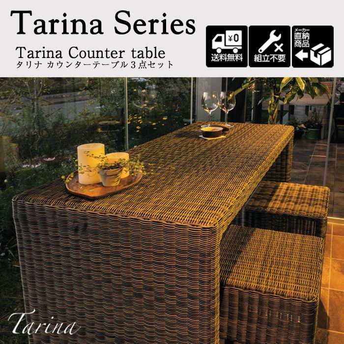 【Tarina タリナ】カウンターテーブル 3点セット TK-p849