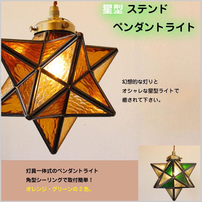【8インチ  星型ペンダントライト】 ≪グリーン≫ 照明 ステンドグラス風 JR