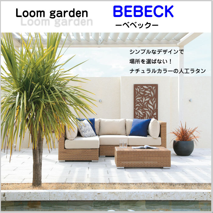 【Loom  garden ロムガーデン】≪ベベック≫ コーナーソファ 人工ラタン ガーデン ファニチャー TK-1203
