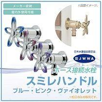 ホース接続水栓 スミレハンドル (ピンク)MYT-P199