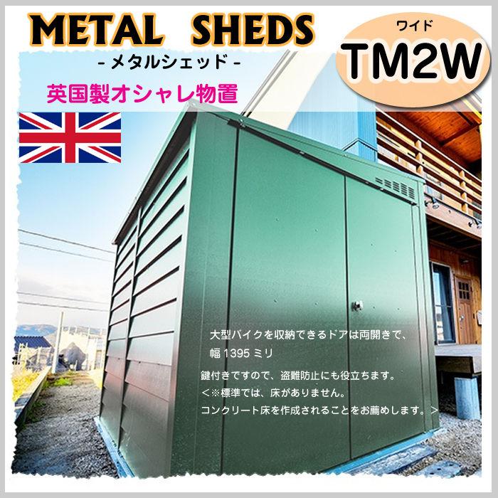 【METAL SHEDS メタルシェッド】TM2W デザイン倉庫 収納 バイク 収納 車庫 GA-341 (D60TM2WOG)