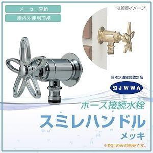 ホース接続水栓 スミレハンドル (メッキ)