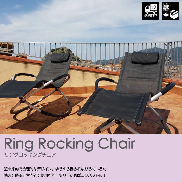 【リングロッキングチェア】ロッキングチェア 折り畳み椅子(全2色) GA-P235
