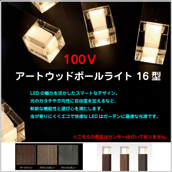100V アートウッドポールライト 【16型】(全3色)TK-P908