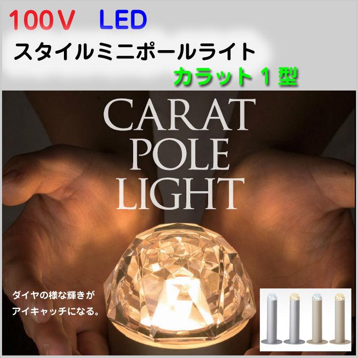 【100V スタイルミニポールライト】LEDカラット1型 (全2色)TK-895