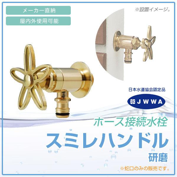 ホース接続水栓 スミレハンドル (研磨)