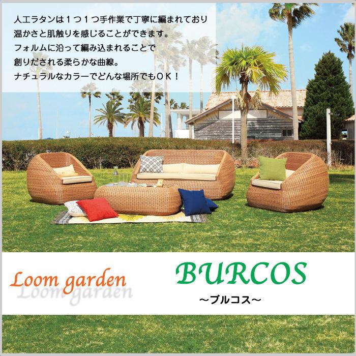 【Loom  garden】ロムガーデン ≪ブルコス≫ サイドテーブル 人工ラタン ガーデン ファニチャー  TK-1200