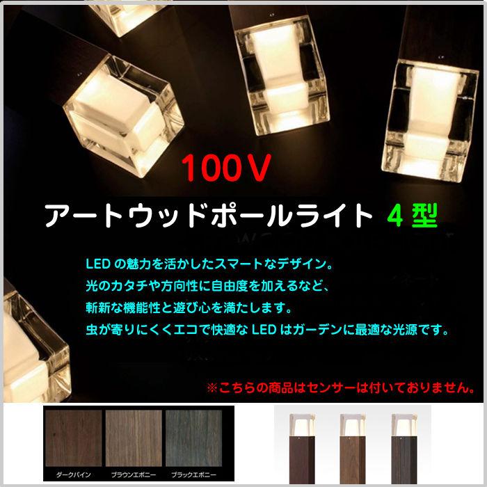 100V アートウッドポールライト(全3色) 【4型】TK-P1024