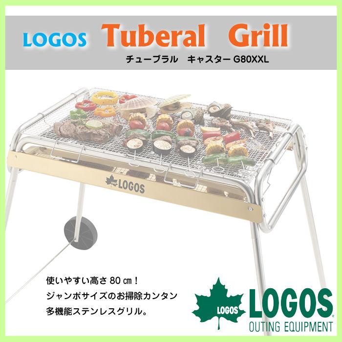 【LOGOS ロゴス】チューブラル キャスター G80XXL アウトドア BBQ グリル 網 キャンプ GA-321
