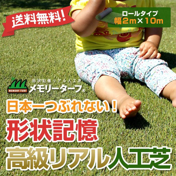 【 Memory Turf メモリーターフ 】形状記憶 リアル 人工芝ロール 2m × 10m ベランダ 庭 高品質 日本製YT-P228