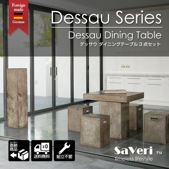 【Saveri サベリ】Dessau デッサウ テーブル 3点セット(ガーデンファニチャー)TK-P882