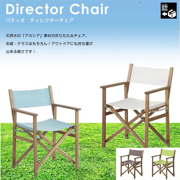 【パティオ ディレクターチェア】折りたたみ 椅子【全4色】AZ
