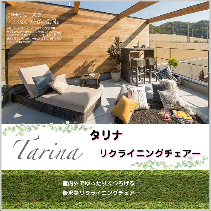 【Tarina  タリナ】リクライニングチェアー 人工ラタン ガーデン ファニチャー ベッド  TK-1190