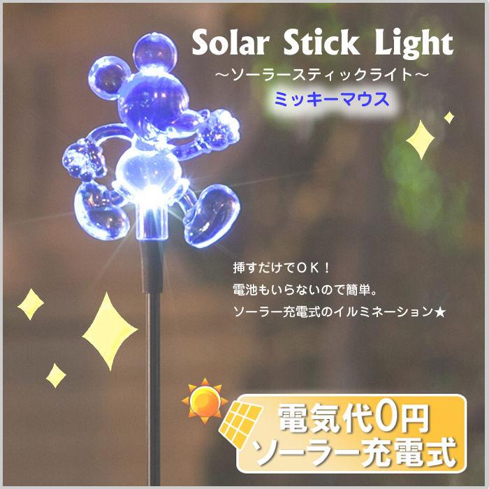 【LED ソーラースティックライト】 ≪ミッキーマウス≫ ディズニー お庭のアクセント TK