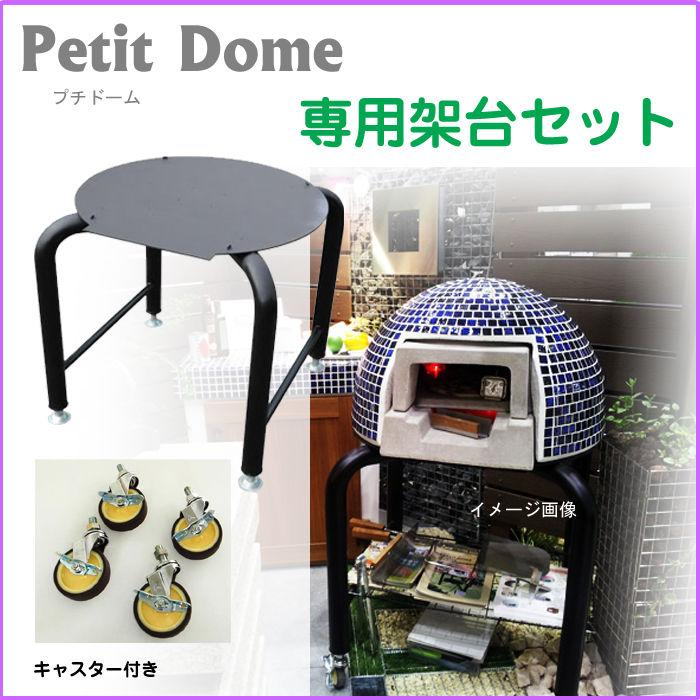 【 PETIT DOME プチドーム 】家庭用 ピザ焼き 石窯 (専用架台 キャスター付き)GA-205