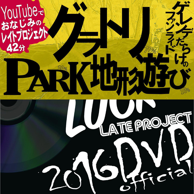 レイトプロジェクト第二弾・DVD『LATEproject2016』グラトリ&パーク・ゲレンデ遊びが詰まったDVDだから遊びの幅が広がる!【感謝セール2990→999】