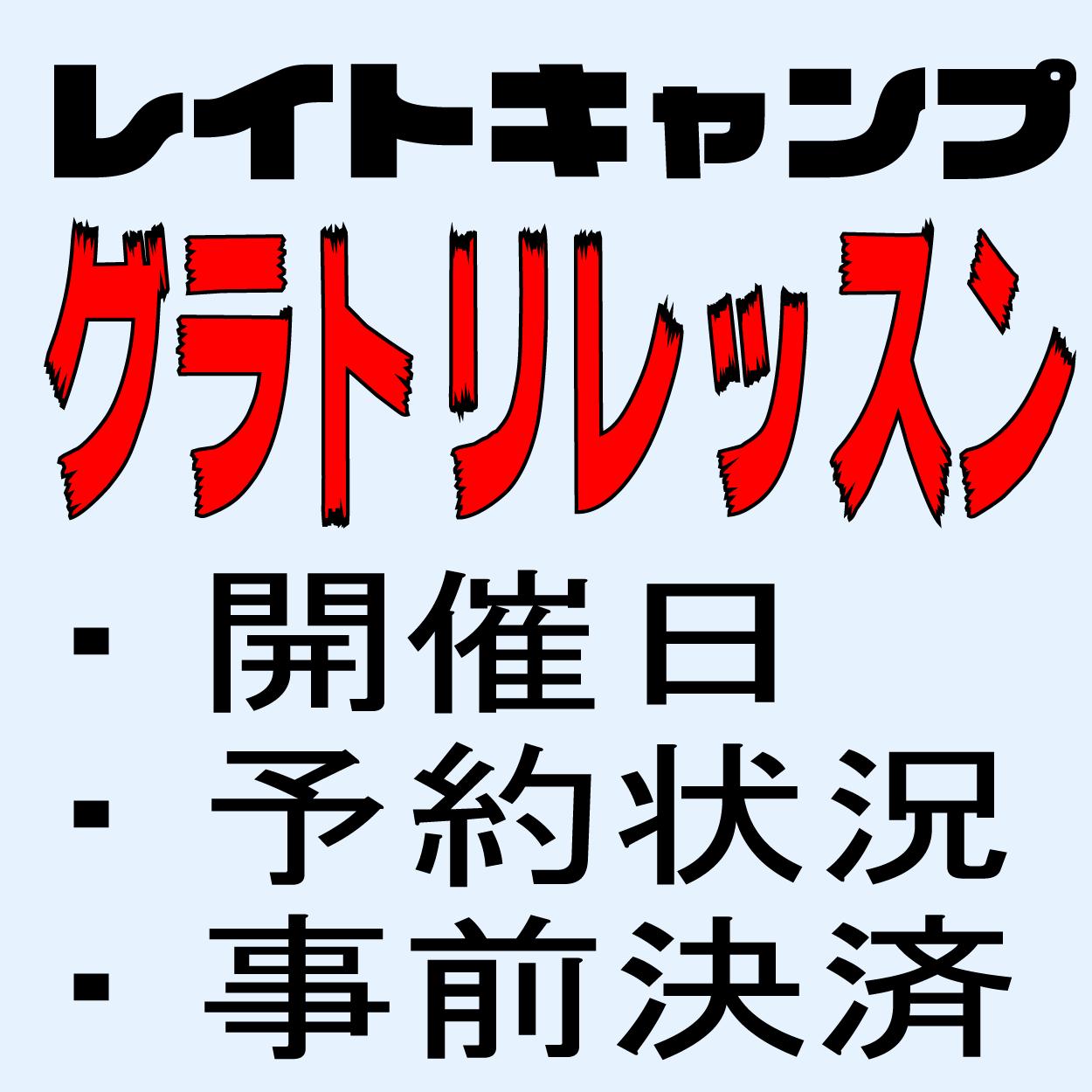 グラトリ専門レッスン【レイトキャンプ】開催日、予約状況、事前決済はこちらからご確認ください♪4月14日更新