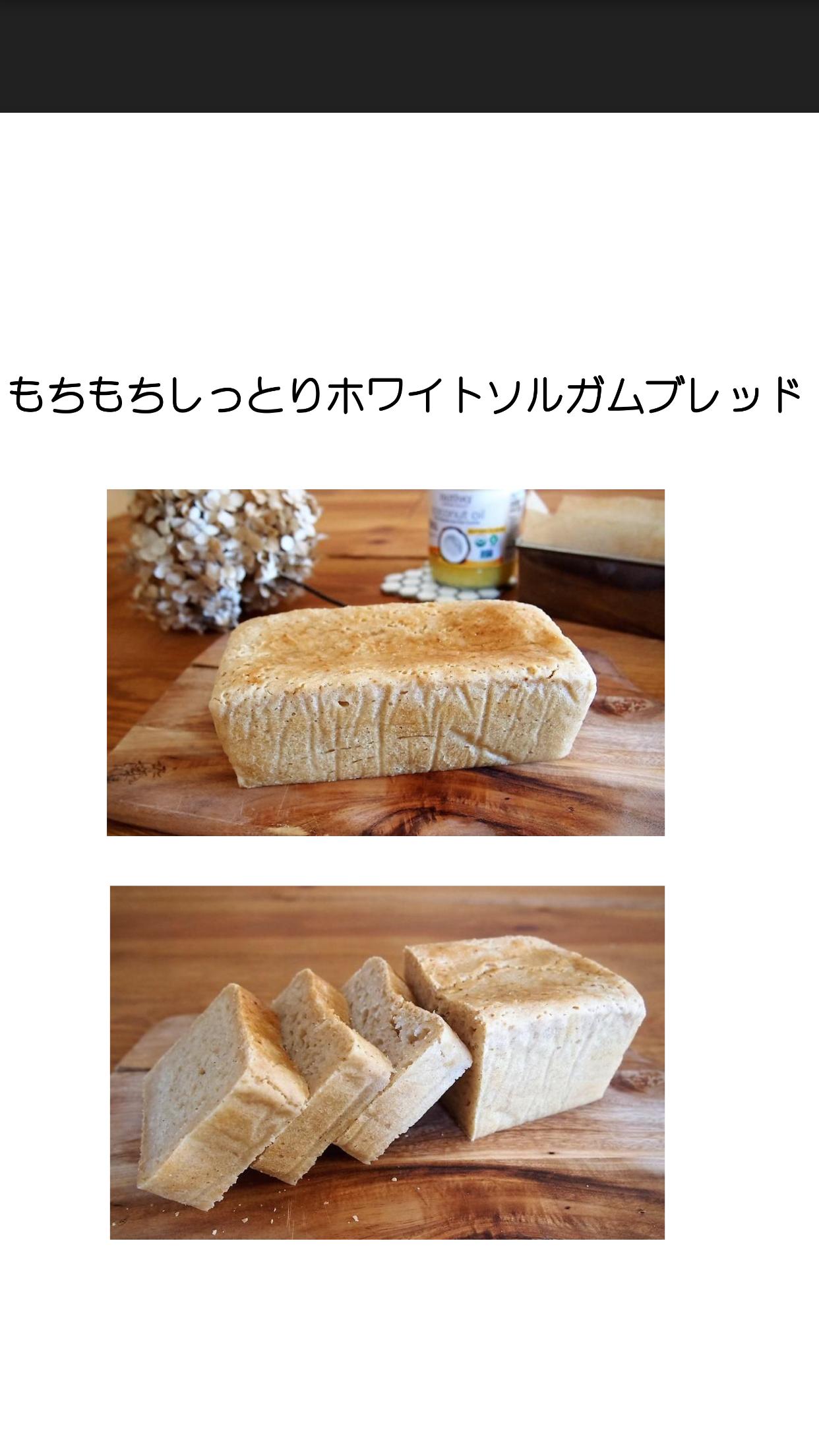 ☆レシピ付き もっちりしっとりホワイトソルガムブレッド<L>ブレッドキット