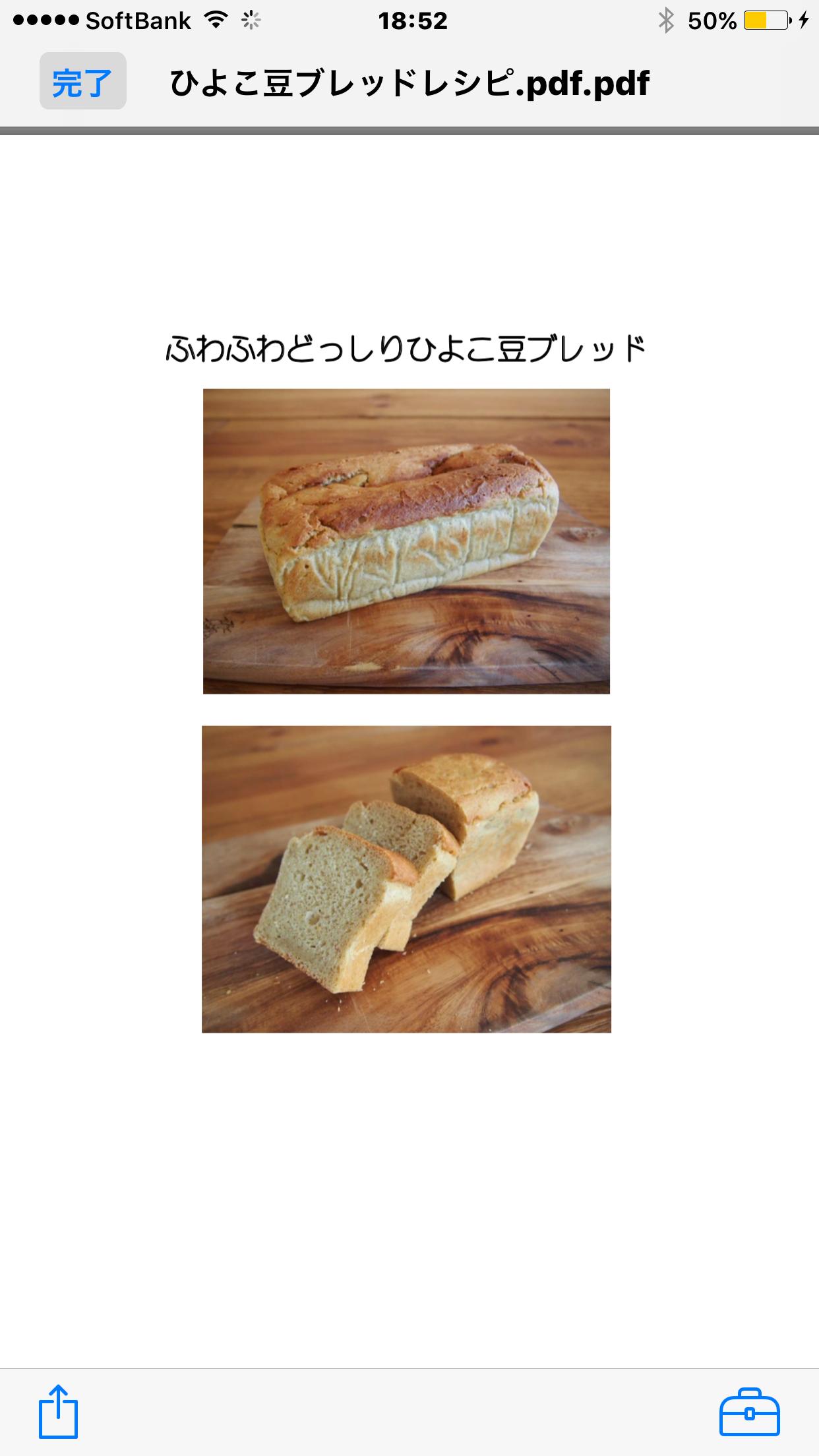 ☆レシピ付き もちもちどっしりひよこ豆<L>ブレッドキット